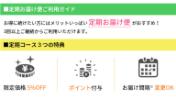 富士薬品オンラインショップ