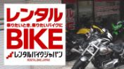 レンタルバイクジャパン