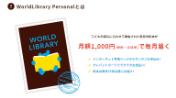 WorldLibrary Personal