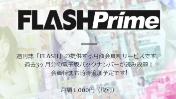 FLASH Prime