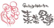Gallery神秘カフェ素戔男尊