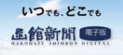 函館新聞 電子版