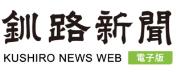 釧路新聞 電子版