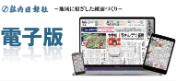 荘内日報 電子版