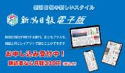 新潟日報電子版