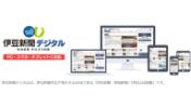 伊豆新聞デジタル
