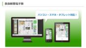 奈良新聞電子版