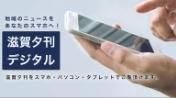 滋賀夕刊デジタル