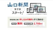 山口新聞電子版