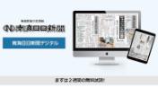 南海日日新聞デジタル