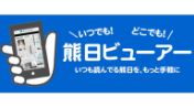 熊本日日新聞 熊日ビューアー