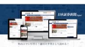 日本証券新聞 電子版