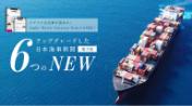 日本海事新聞 電子版