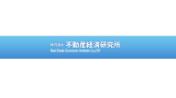 日刊不動産経済通信 電子版