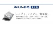 西日本新聞電子版