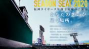 阪神タイガースのシーズンシート