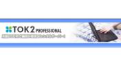 TOK2プロフェッショナル