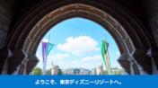 東京ディズニーリゾート 年間パスポート