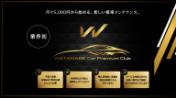 Watanabe Car Premium Club