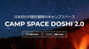 CAMP SPACE DOSHI 2.0