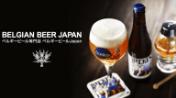 ベルギービールJapanの定期で便利便