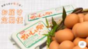 岩田養鶏場