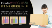 Firadis WINE CLUB 30
